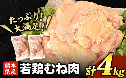 熊本県産 若鶏むね肉 約2kg×2袋(1袋あたり約300g×7枚前後) 《30日以内に順次出荷(土日祝除く)》たっぷり大満足!計4kg!