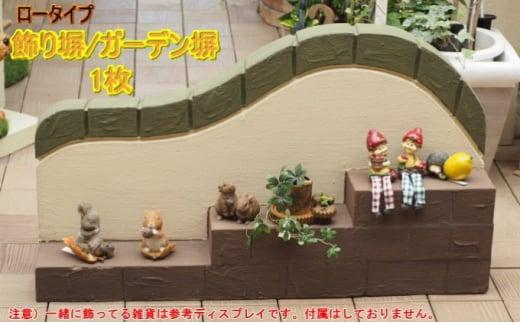 [№5656-1911]ロータイプ軽量塀(階段状ステップ付き)1個【配送不可:北海道・沖縄・離島】