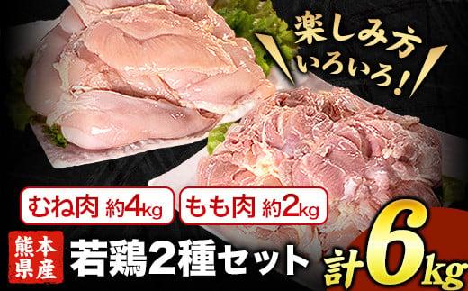熊本県産 若鶏むね肉 約2kg×2袋/もも肉 約2kg×1袋 計3袋(1袋あたり約300g×7枚) 《30日以内に順次出荷(土日祝除く)》 たっぷり大満足!計6kg!