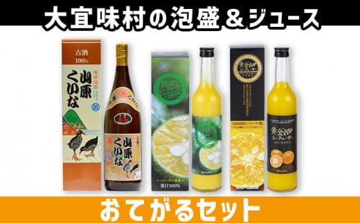 大宜味村の泡盛&ジュース【おてがるセット】