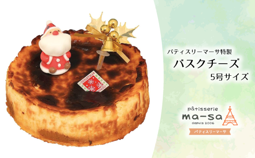 DS017 【クリスマスケーキ】バスクチーズ(20個限定・11/30締切・12/20頃発送)