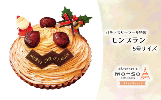 DS018 【クリスマスケーキ】モンブラン(10個限定・11/30締切・12/20頃発送)