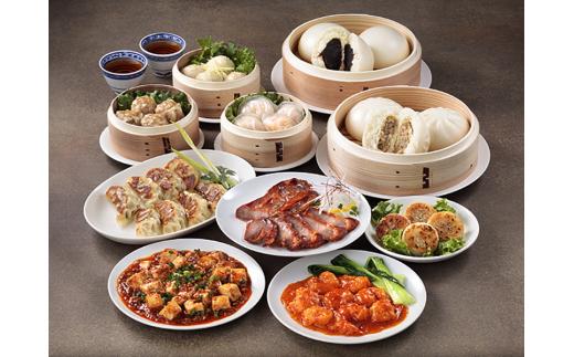 【共通:E-90】重慶飯店 飲茶料理セット(10種)キング〈龍門商事〉