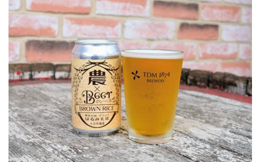 【共通:E-121】TDM 1874 Brewery 農×Beer(のびーる)はるみ玄米(6本)〈坂口屋〉