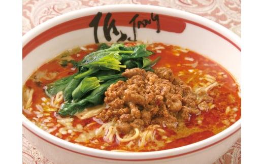 【共通:E-113】3種の担担麺食べ比べセット(各1食×3)〈横浜中華街 菜香新館〉