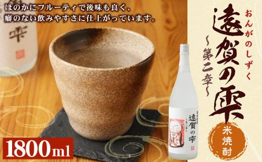 遠賀の雫 ~第二章~ 純米焼酎 1.8L お酒 一升瓶