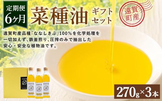 【6ヶ月定期便】 菜種油 ギフト セット 270g×3本 純正 国産