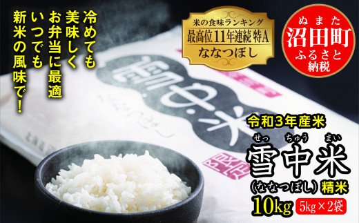 【先行予約】雪中米ななつぼし精米10kg(5kg×2袋)令和3年産 【3011-01】