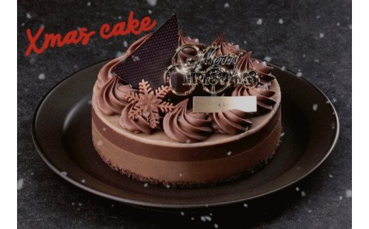 【21-015-024】[先行予約 クリスマス ケーキ]KAnoZA XmasCake  チョコレート