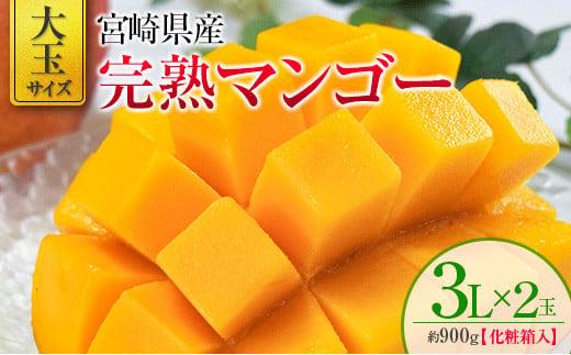 2022年4月中旬から順次出荷<大玉サイズ>宮崎県産 完熟マンゴー 3L×2玉 化粧箱入り【D97】