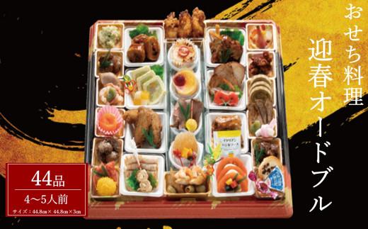 【21-042-004】【先行予約 12月31日お届け】おせち料理 迎春オードブル