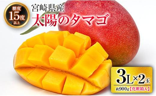『数量限定』<最上級完熟マンゴー 大玉サイズ>宮崎県産 太陽のタマゴ 3L×2玉 化粧箱入り【D100】