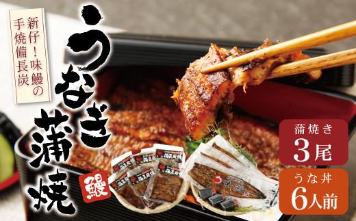新仔‼味鰻の本格手焼備長炭蒲焼・鰻丼の具セット<のし対応可能>※60日以内出荷【D8】