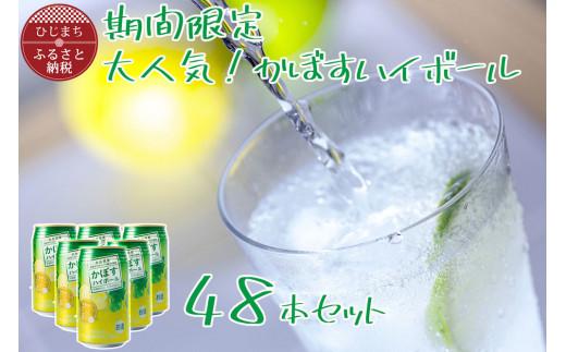 【チャレンジ応援品】期間限定 大人気!かぼすハイボール 48本