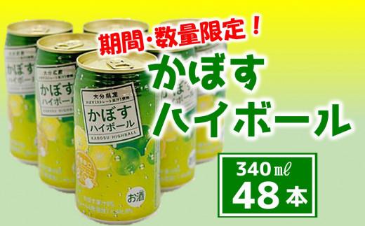 【おいしく食べて生産者を応援】かぼすハイボール 340ml×48本(チャレンジ応援品)