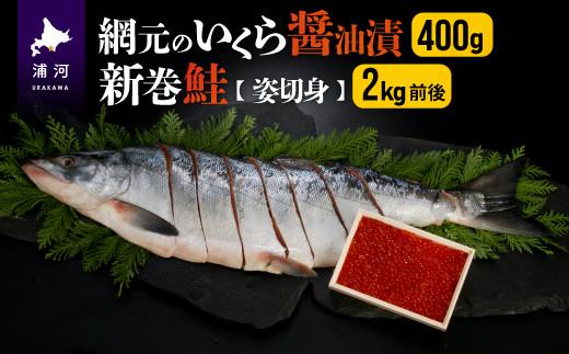 網元のいくら醤油漬400gと新巻鮭姿切身2kg前後[01-025]