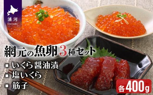 網元の魚卵3種セット(いくら2種・筋子)[01-018]