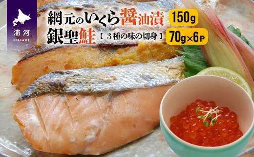 網元のいくら醤油漬150gと銀聖鮭3種の味の切身(70g×6袋)[01-020]