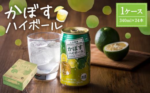 022-594 【チャレンジ応援品】 かぼすハイボール お酒 アルコール