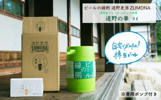 ズモナビール 遠野の華3L樽/ビールの縁側+専用ポンプセット【遠野麦酒ZUMONA】