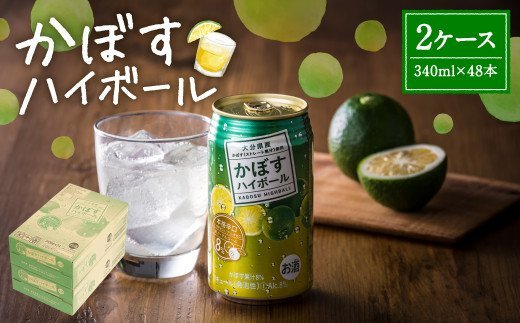 022-595 【チャレンジ応援品】かぼすハイボール (2ケースセット) アルコール お酒 飲料