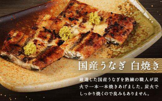 創業300年 うなぎ料理専門店 元祖本吉屋 国産 うなぎの白焼 3人前 計約210g(約70gx3)