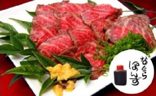 牛たたきと名倉商店のおいしいポン酢セット_NA34