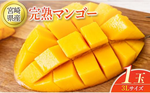 果汁たっぷりジューシー!宮崎県産 完熟マンゴー 3L 1玉【B517】