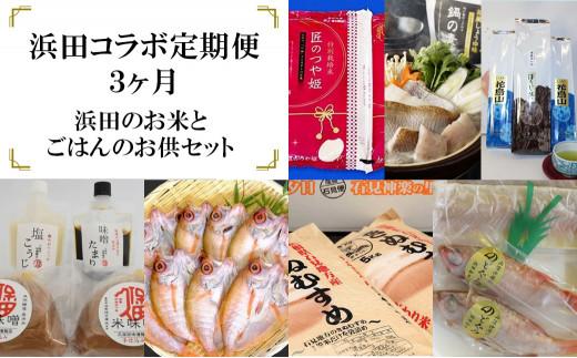 1503.浜田コラボ定期便 浜田のお米とごはんのお供セット(のどぐろ)【2022年1月から発送開始】