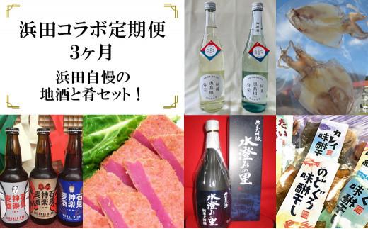 1504.浜田コラボ定期便 浜田自慢の地酒と肴セット!【2022年1月から発送開始】