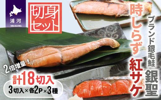 ブランド銀毛鮭「銀聖」・時しらず・紅鮭の切身セット(切身3種x3切入x2袋)【2倍増量】[02-206]