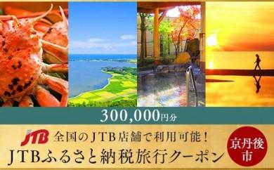 【京丹後】JTBふるさと納税旅行クーポン(300,000円分)