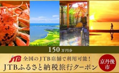 【京丹後】JTBふるさと納税旅行クーポン(1,500,000円分)