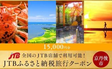 【京丹後】JTBふるさと納税旅行クーポン(15,000円分)