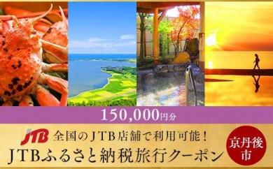 【京丹後】JTBふるさと納税旅行クーポン(150,000円分)