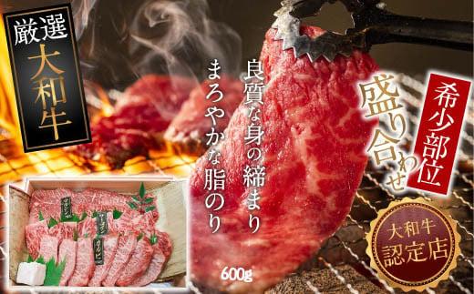 C-12.【和牛専門店がセレクト】大和牛 希少部位 盛り合わせ 600g 焼肉用