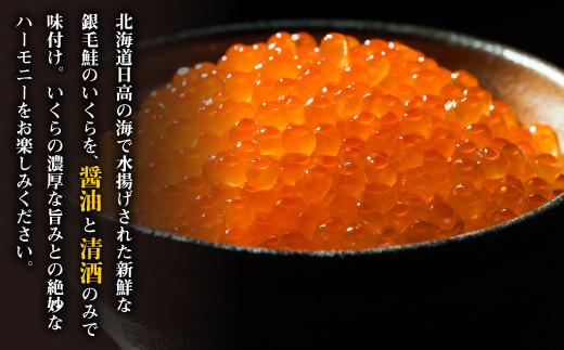 新鮮で濃厚な銀毛鮭のいくらを醤油と清酒のみで味付けしました。※画像はイメージです