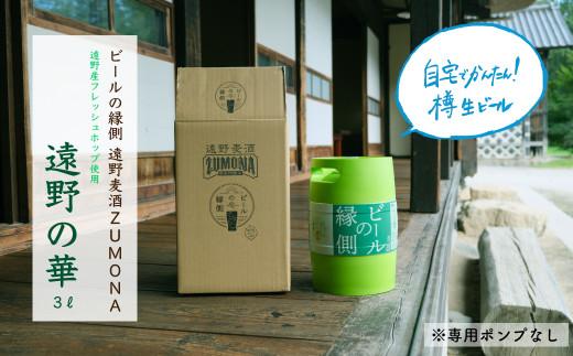 ズモナビール 遠野の華3L樽/ビールの縁側【遠野麦酒ZUMONA】