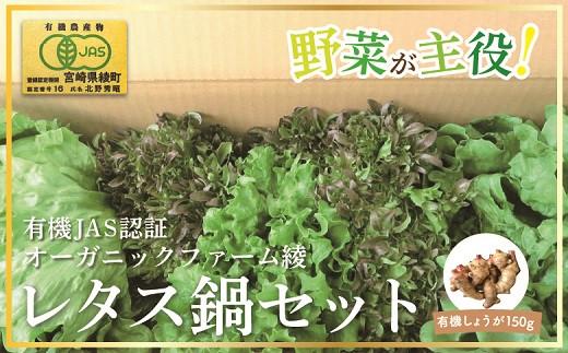 83-07_【有機JAS】野菜が主役!4種のレタス鍋セット