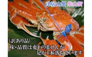 日本海産 茹で松葉蟹 【訳あり】大サイズ matubakani900