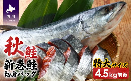 北海道浦河前浜産 特選 新巻鮭(特大サイズ) 丸ごと切身4.5kg前後 [02-775]
