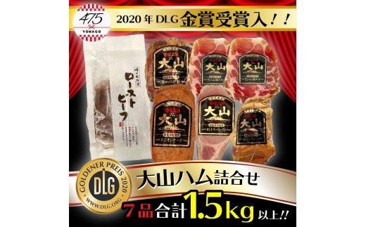 【21-025-013】大山ハム ローストビーフ&食の匠工房(国産原料肉使用)5種詰め合わせ(1.52㎏)