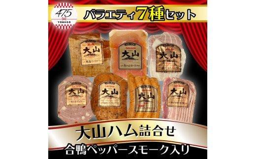 【21-015-023】大山ハム 伝統の逸品7種詰め合わせ