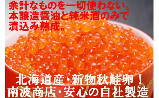 新物!北海道産とろける吟粒いくら醤油漬480g!