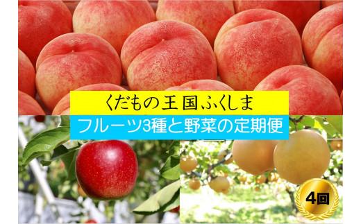 No.2052【2022年発送分】定期便 新鮮野菜とフルーツ3種(桃約3kg、梨約3kg、林檎約3kg)