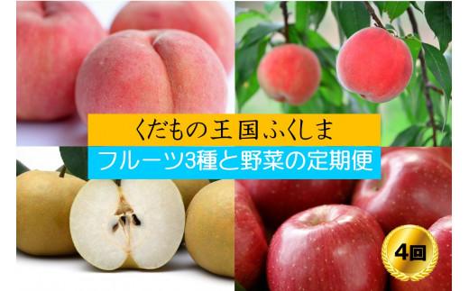 No.2053【2022年発送分】定期便 新鮮野菜とフルーツ3種(桃約5kg、梨約5kg、林檎約5kg)