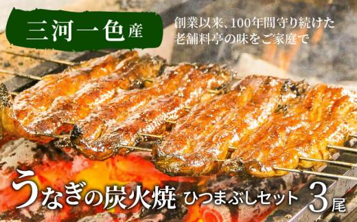創業大正九年 三河一色産うなぎの炭火焼 3尾 ひつまぶしセット 日本料理 小伴天 H007-022