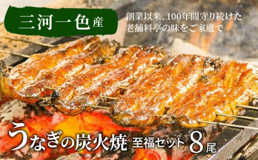 創業大正九年 三河一色産うなぎの炭火焼 8尾 至福セット 日本料理 小伴天 H007-023