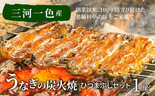 伝統の炭火焼きうなぎ‼炭火で焼き上げた香りが食欲をそそります