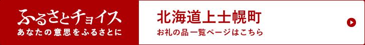 北海道上士幌町 お礼の品一覧ページはこちら